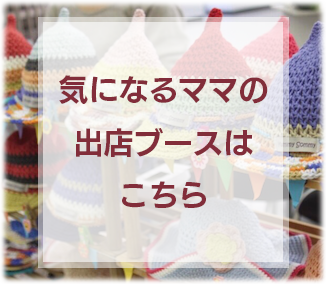 アイシングクッキーサロンL'Atelier(ラトリエ)
